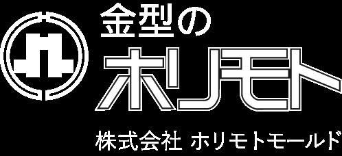 株式会社堀本工作所